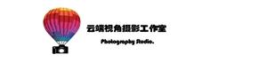 云端视角摄影工作室