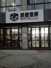 沂水城色空间高端设计机构