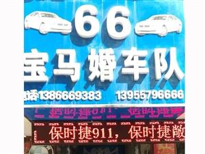 宿州66宝马高端婚庆车队