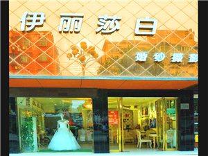 宿州伊丽莎白婚纱摄影会馆
