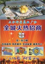 三和-最新神彩争霸官方下载神彩争霸苹果下载-商业广场