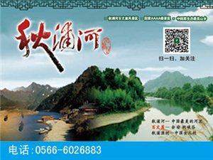 安徽秋浦河�L景�^