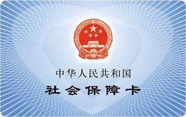 应县社会保障卡便民服务网