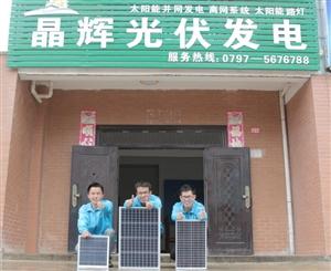 江西晶辉太阳能科技有限公司