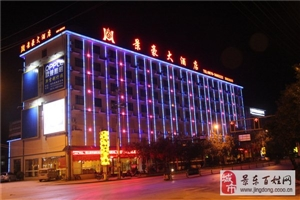 景豪大酒店