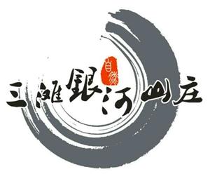 徽县三滩银河山庄