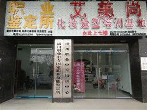 潢川艾美尚化妆造型培训学校