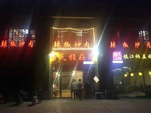 宿州辣椒炒肉饭店