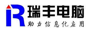 忠县瑞丰电脑销售有限公司