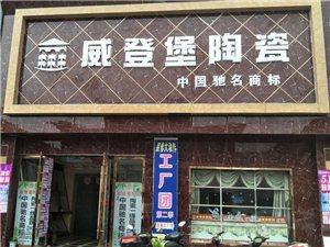 宿州威登堡陶瓷(乾坤建材)