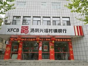 汤阴兴福村镇银行
