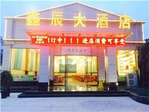 鑫辰大酒店