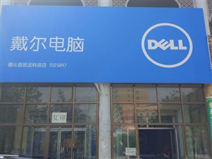 循化戴尔电脑专卖店