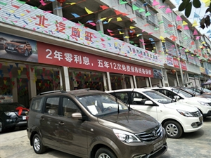 �P���h�w�P汽�Q  北汽威旺4S店