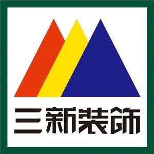 绵阳三新建邺装饰工程有限公司