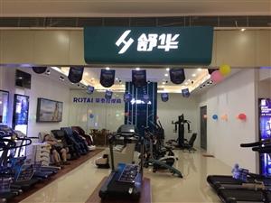龙川舒华健身器材专卖店