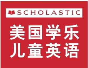 南京建邺区学乐少儿英语