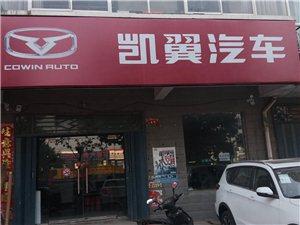 凯翼汽车荥阳直营店