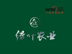 富平县绿叶生态农业开发有限公司