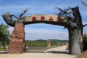 桦南县向阳山庄