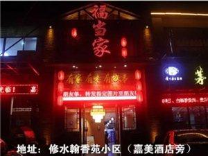 修水�h福��家酒店