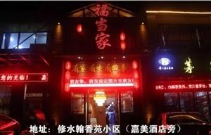 修水县福当家酒店