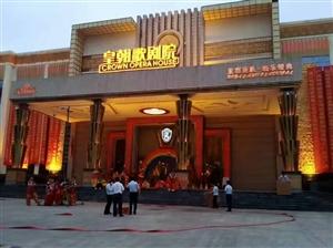 亚游皇朝歌剧院