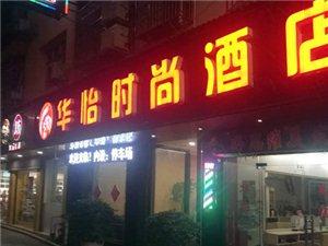 华怡时尚酒店