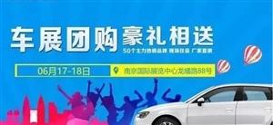 2017南京首届全民购车节