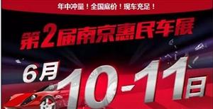 2017第二届南京惠民车展