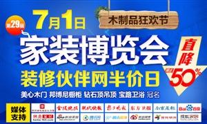 7月1日第29届南京大型家装博览会