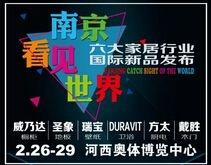 2016第十三届南京家装主材博览会
