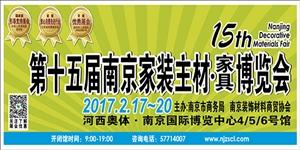 第十五届南京家装主材博览会