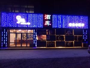 桦南酒库音乐中餐厅