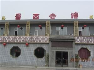 兴县晋西会馆