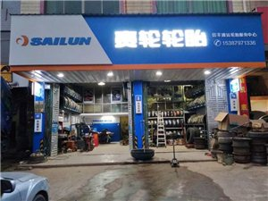 信丰通运轮胎销售中心