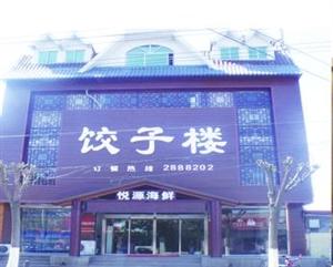 悦源海鲜饺子楼