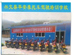 平安摩托车驾校/志伟二手车交易市场