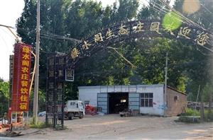 郑州绿水阁生态农业