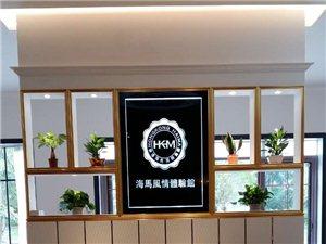 香港海马国际家具集团龙川直营店