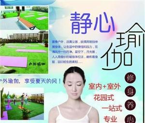 淮滨县静心瑜伽会馆