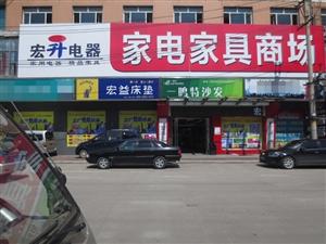 桦南宏升精品家具商场