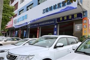 三穗锦诚汽车贸易有限公司