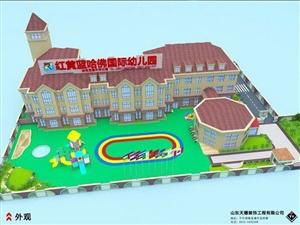 宿州红黄蓝哈佛国际幼儿园
