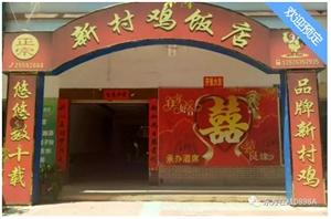 新村鸡饭店