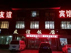 平邑仲村友谊饭店宾馆