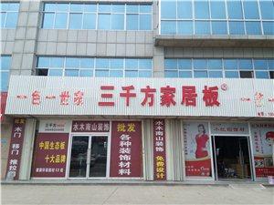 蒙阴县三千方家居装饰公司