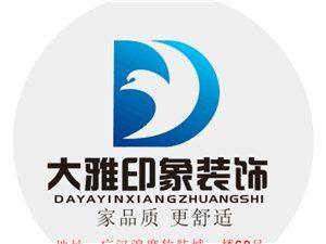 广汉大雅印象建筑装饰工程有限公司