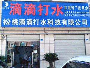 贵州松桃滴滴打水网络科技有限公司