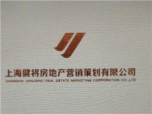 上海健将营销策划有限公司